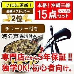 Shamisen Okinawa Ryukyu With 15 Pieces quipment Set for beginners